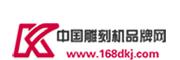 中国雕刻机品牌网