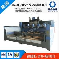 JK-8020大型五头石材雕刻机 济南佳合厂家直销