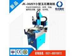 JK-3025Y小型玉石雕刻机 济南佳合数控价格优惠