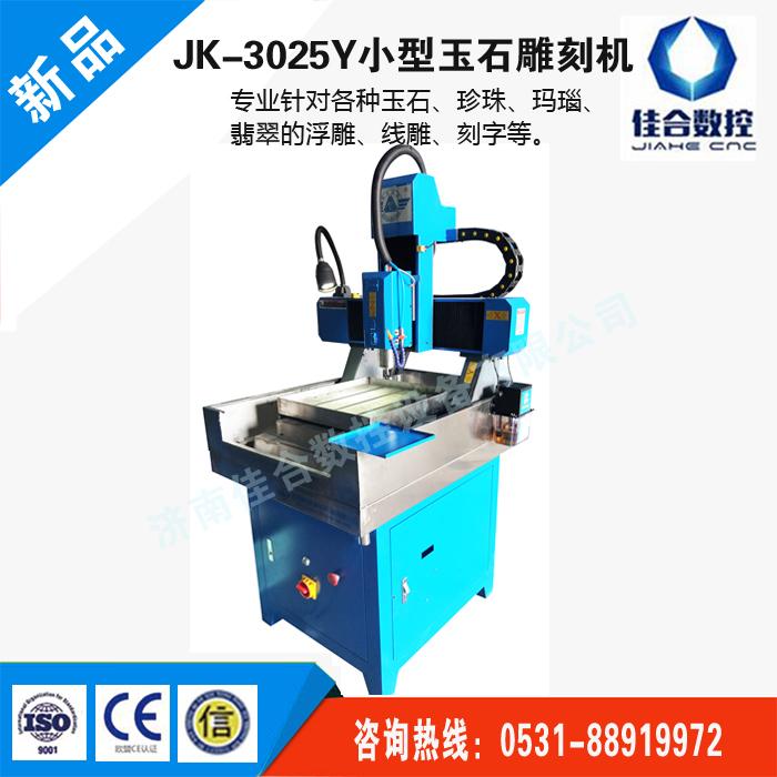 JK-3025Y小型玉石雕刻机