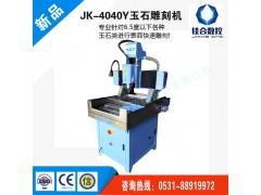 JK-4040玉石雕刻机 玉石雕刻机多少钱一台