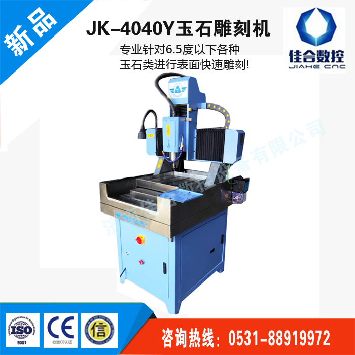 JK-4040Y玉石雕刻机