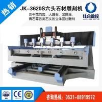 JK-3620S六头石材圆柱雕刻机 立体佛像雕刻机