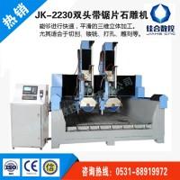 济南佳合新品推荐 JK-2230S双头带锯片石材雕刻机
