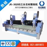 JK-3020S三头石材雕刻机 石材雕刻机厂家直销