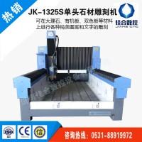 JK-1325S重型墓碑石材雕刻机 石材雕刻机厂家价格