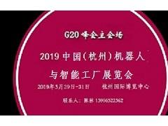 2019中国(杭州)国际机器人及智能工厂展览会