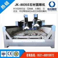 JK-8035S双头石材圆雕机 佳合数控产品质量好