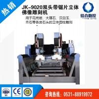 石材圆雕机多少钱一台 JK-9020双头带锯片石材圆雕机