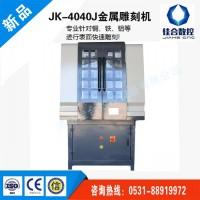 JK-4040J金属雕刻机 济南佳合厂家直供