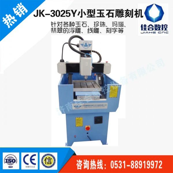 JK-3025Y小型玉石精雕机