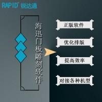 正版海迅门板雕刻系统软件,橱柜门吸塑门设计拆单
