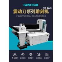 全自动多功能纸张切割数控CNC1325广告震动刀系列雕刻机