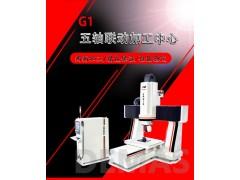 德玛仕台面移动式五轴联动加工中心实木模具