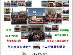 中国区代理2021年加拿大国际家具配件及木工机械展