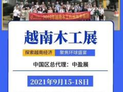 中国区总代理2021年越南国际木业及木工机械展