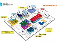 2020年广州建博会