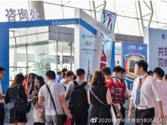 2020广州国际建材衣柜展览会