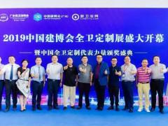 2020广州国际卫浴展览会