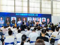 2020广州国际建材五金展览会