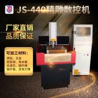 440铜铝模五金合金压亚克力小型数控CNC雕刻机精雕机