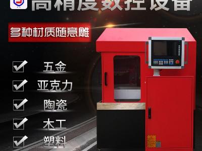 660全罩防尘水防噪音金属模具冶具木工石材cnc雕刻机精雕机