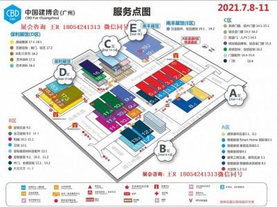 2021广州建博会