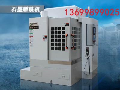 石墨CNC加工优势