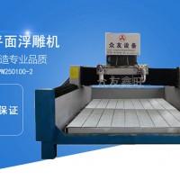 曲阳众友鑫旺数控雕刻机平面浮雕机PM250100-2